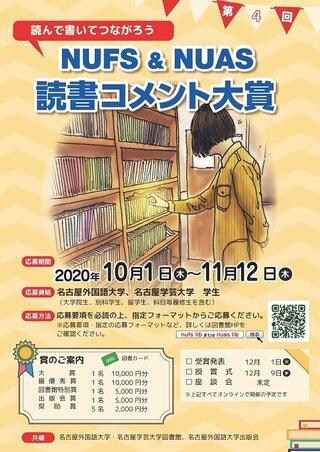 読書コメント大賞